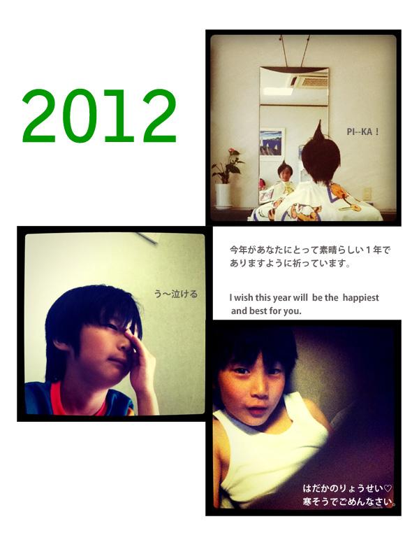 2012年年賀状.jpg